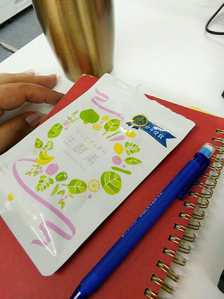 ノートの上に置かれたもっとすっきり生酵素