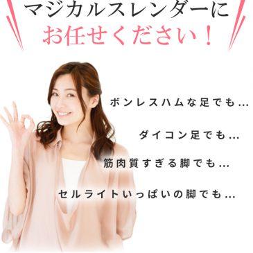 """効果がスゴイ!と評判の""""マジカルスレンダー""""の真実♪"""