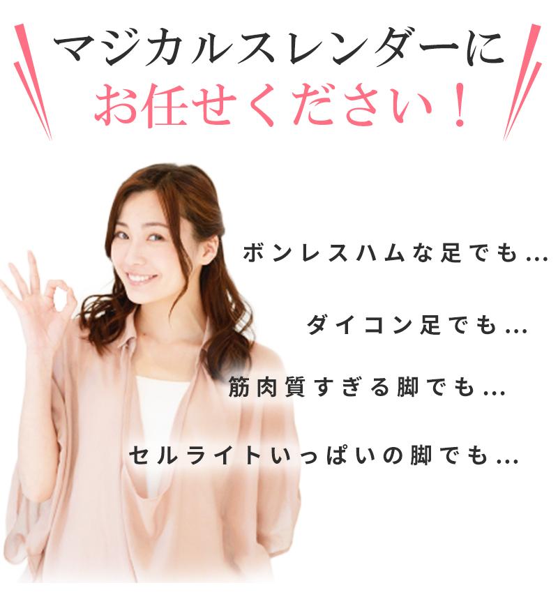 """効果がスゴイ!と評判の""""マジカルスレンダー""""の口コミまとめ集♪"""