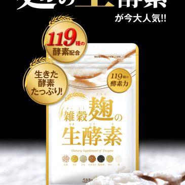 雑穀麹の生酵素のダイエット効果が凄い!口コミを徹底調査しました!