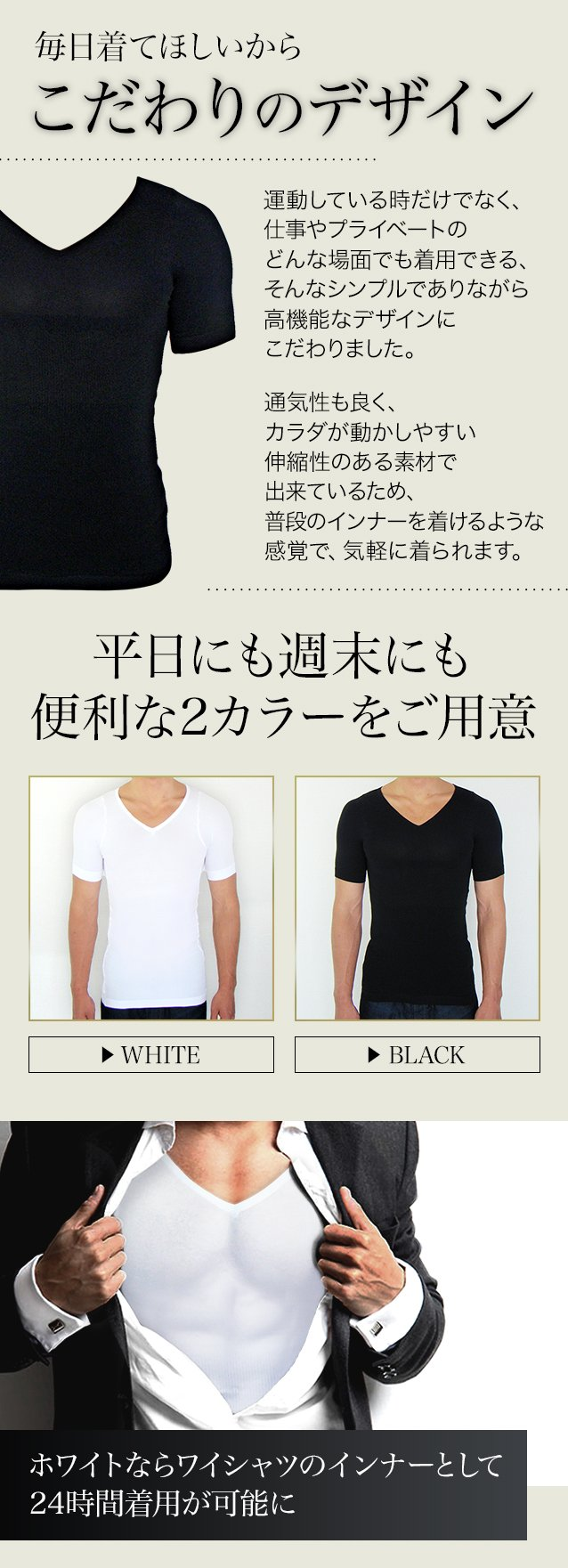 金剛筋シャツのデザイン