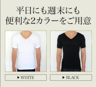 金剛筋シャツのホワイトとブラックの比較
