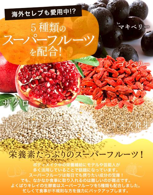 よくばりキレイの生酵素_5種類フルーツ