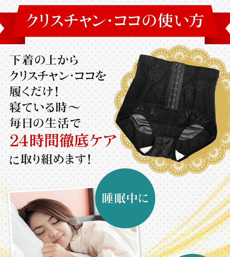 クリスチャンココの写真とクリスチャンココを履いて寝ている女性の写真