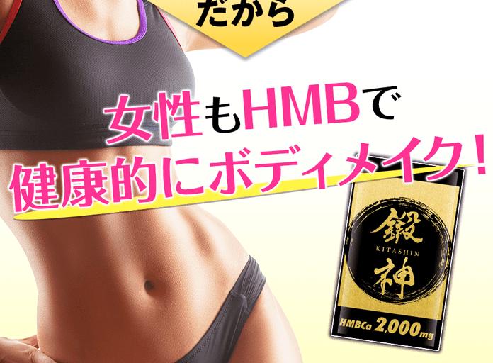 首位HMBサプリ「鍛神(KITASHIN)効果で痩せられる」の口コミは嘘?!本当の評判や副作用を緊急検証!プロテインより効率いい?