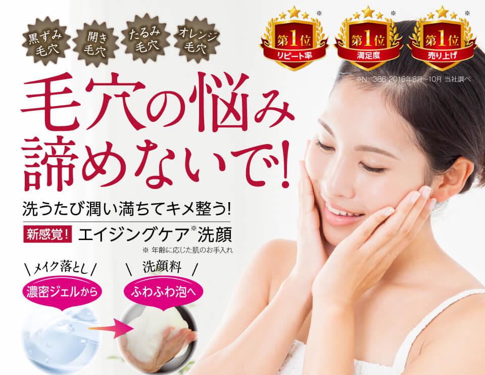 シンリ―ボーテうるおいクレンジング泡ジェルは肌トラブルに効かないって本当?効果や口コミ評判について迫る!