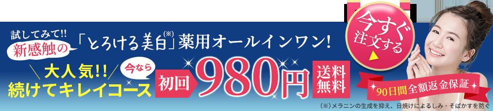 ホワイトヴェール_初回980円