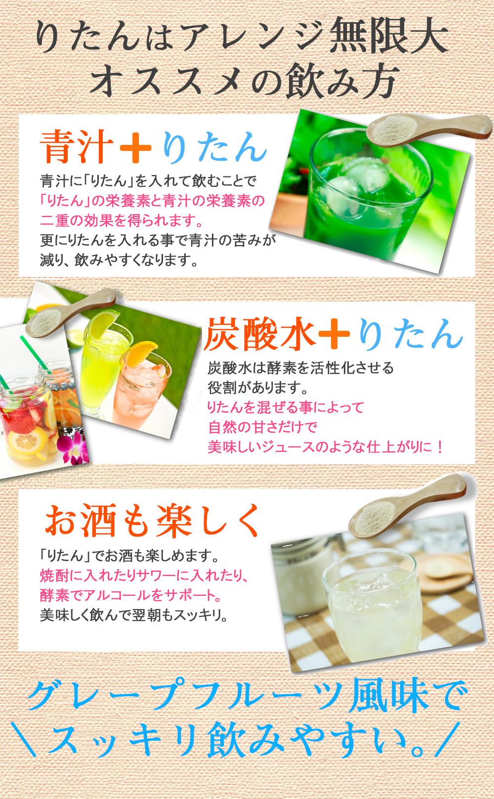 天然酵素りたんの飲み方アレンジ紹介
