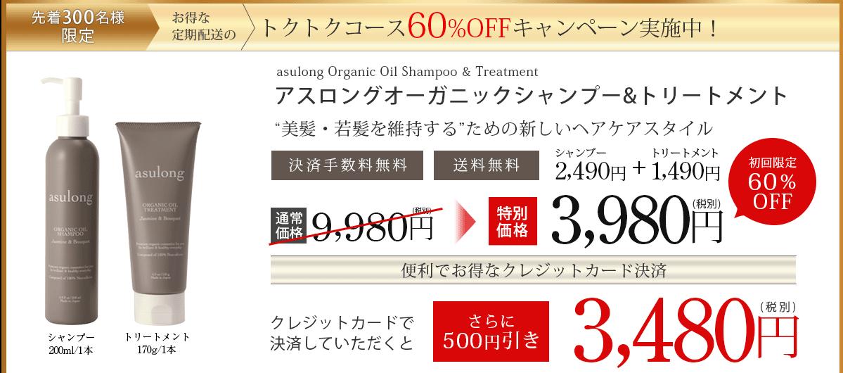 アスロング_価格