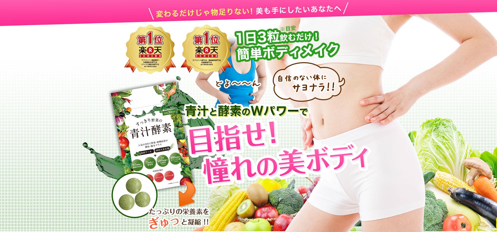 「すっきり野菜の青汁酵素」の口コミや評判は嘘!?効果は本当に出るの?気になる成分、飲み方の秘訣を公開中!