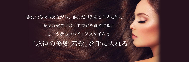 アスロング_女性_髪