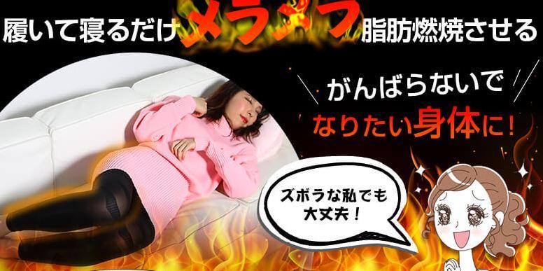 メディレギンス履いて寝るだけ脂肪燃焼