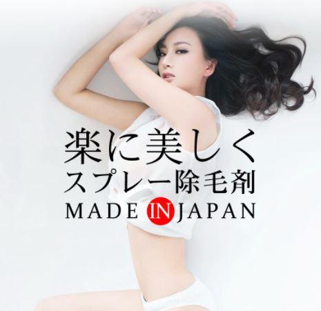 ナークスKスプレー除毛剤使用モデルの女性