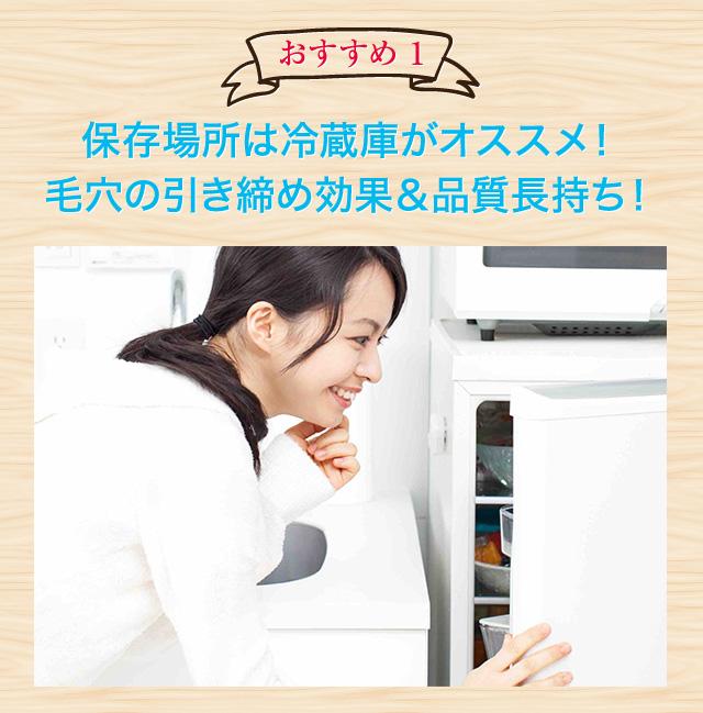 ヴィーナスホワイトニングセラム 冷蔵庫