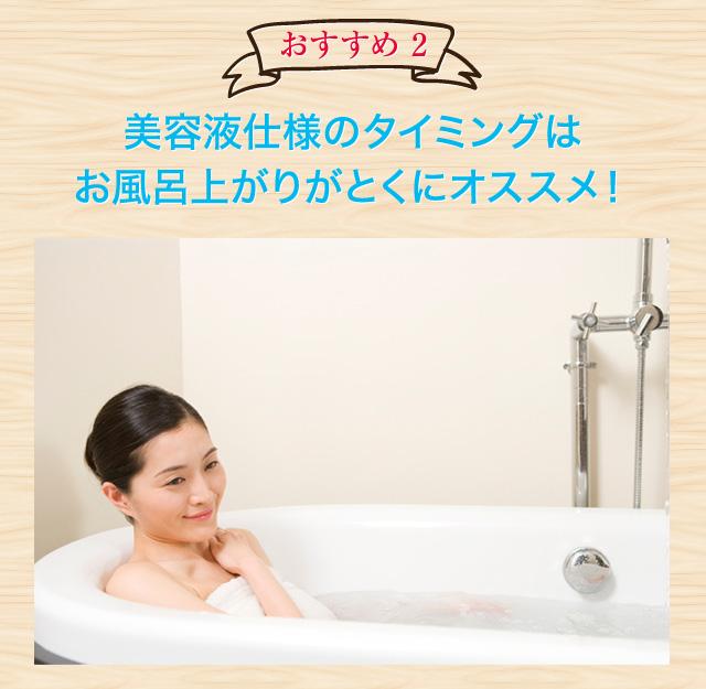 ヴィーナスホワイトニングセラム お風呂上り