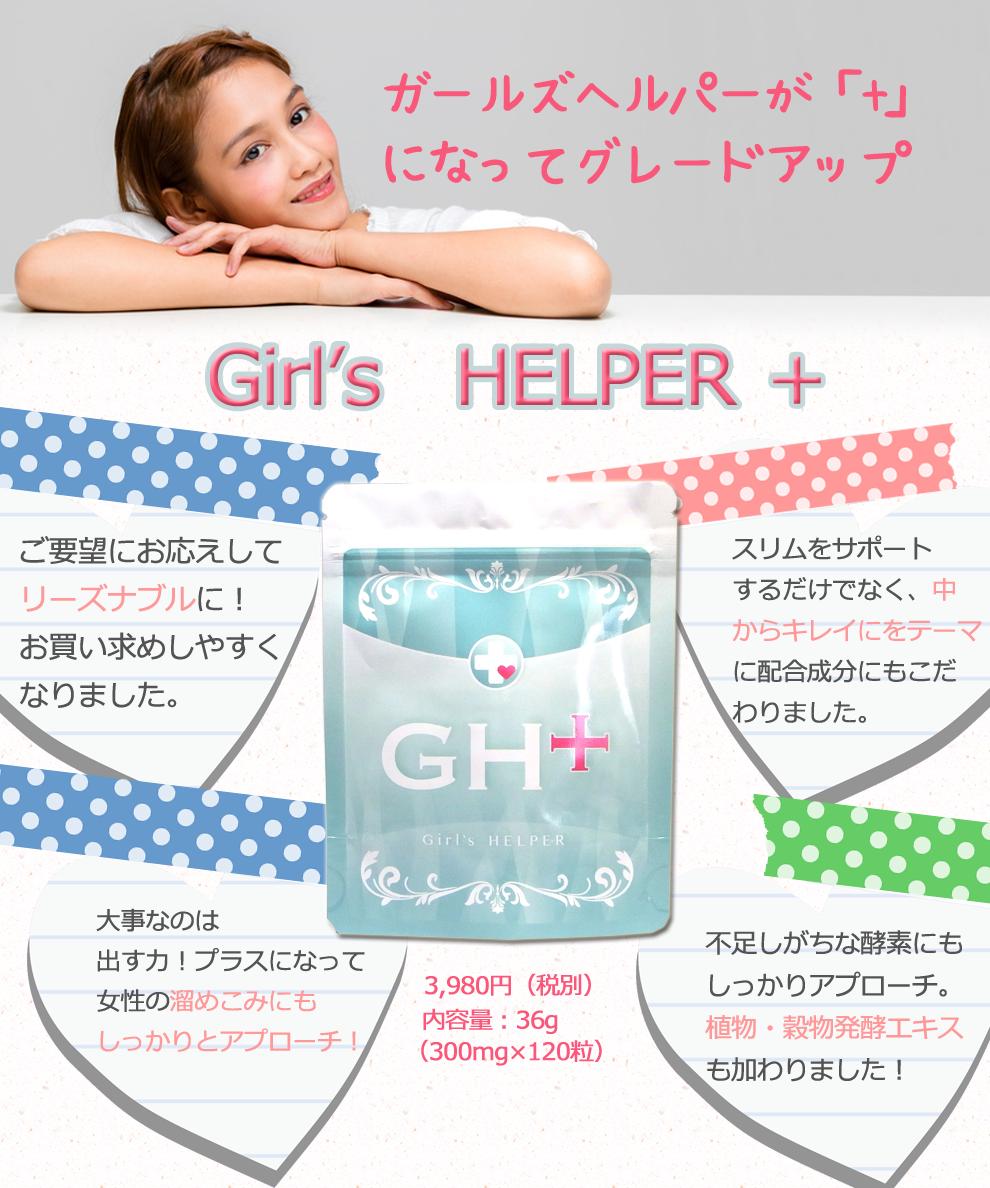 【女の子向けサプリが話題】ガールズヘルパープラスは女の子の味方をしてくれるサプリメント!口コミから分かった嬉しい効果を紹介!