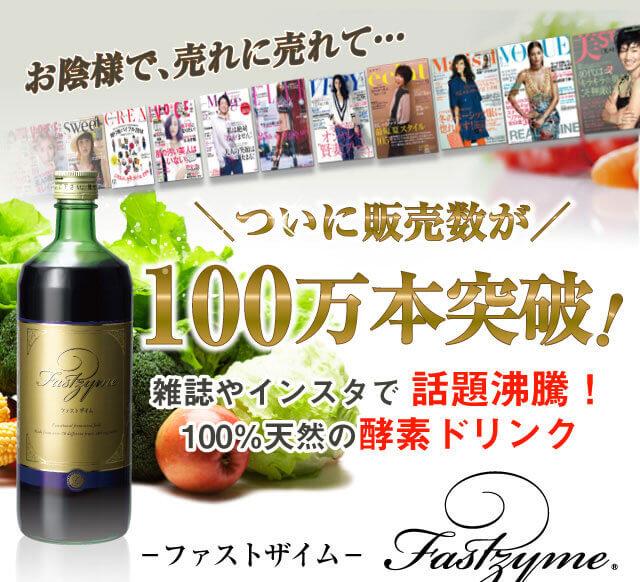 ファストザイム_100万本突破