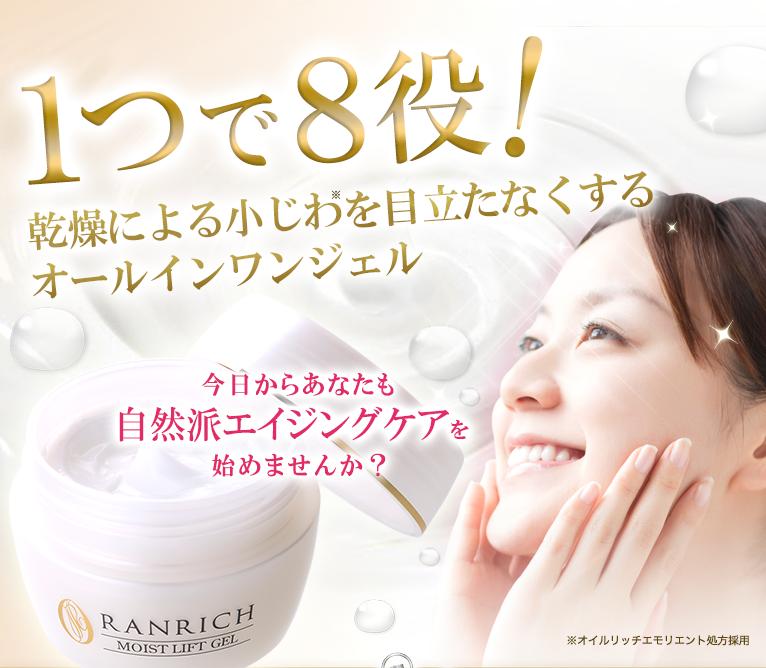 「ランリッチ うるおいリフトジェル」で肌の潤いUP!乾燥小じわを撃退できるというのは間違い!?口コミや効果はどれくらい信用できるのか?