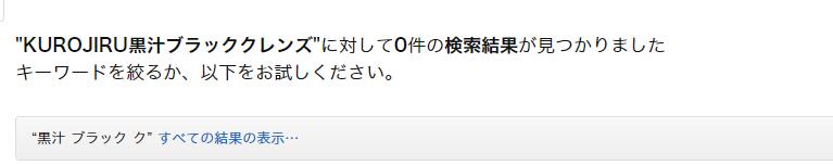 KUROJIRU黒汁ブラッククレンズ_Amazon_取扱い