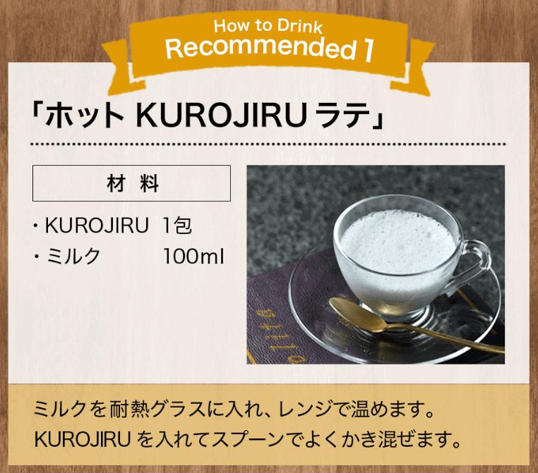 KUROJIRU黒汁ブラッククレンズ_ラテ