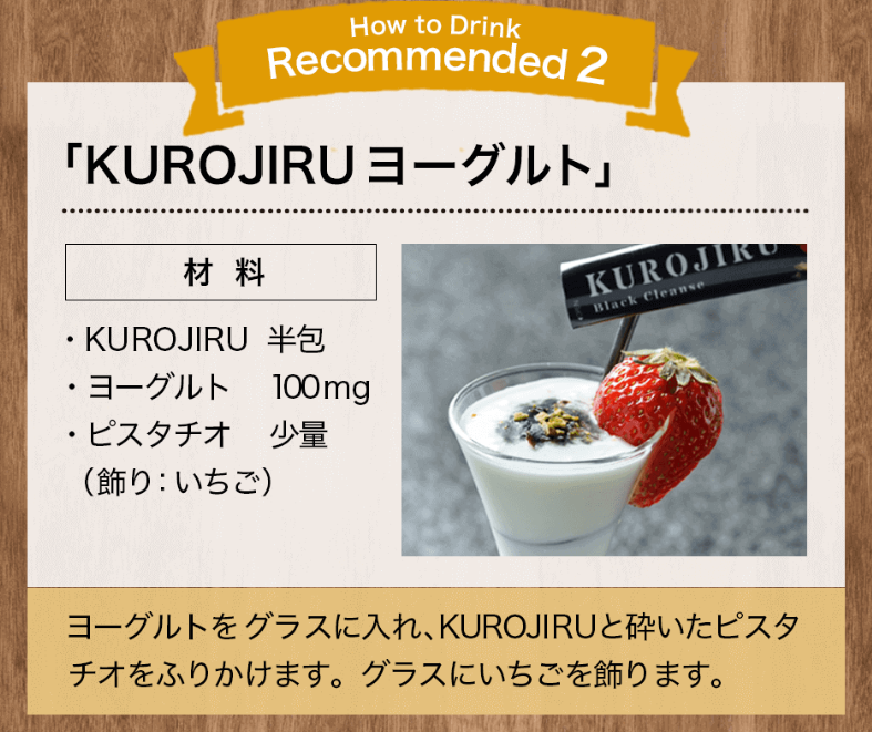 KUROJIRU黒汁ブラッククレンズ_アレンジ