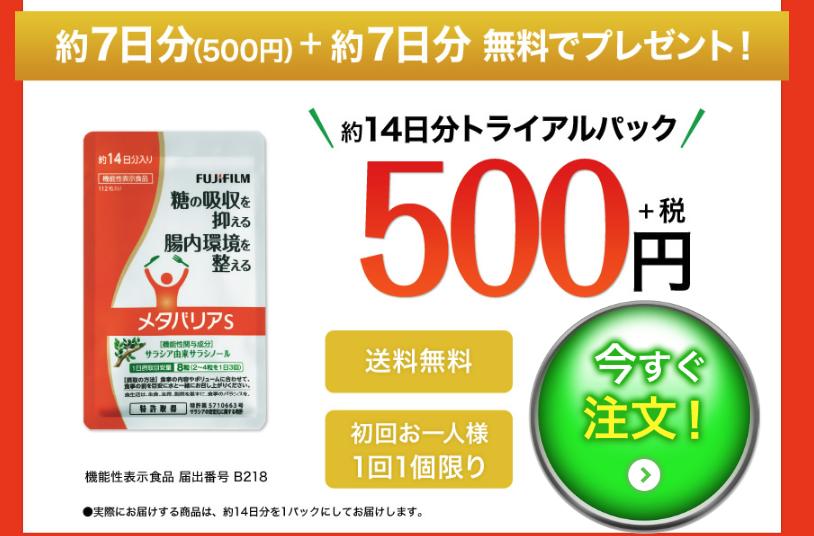 メガバリアS 500円パック