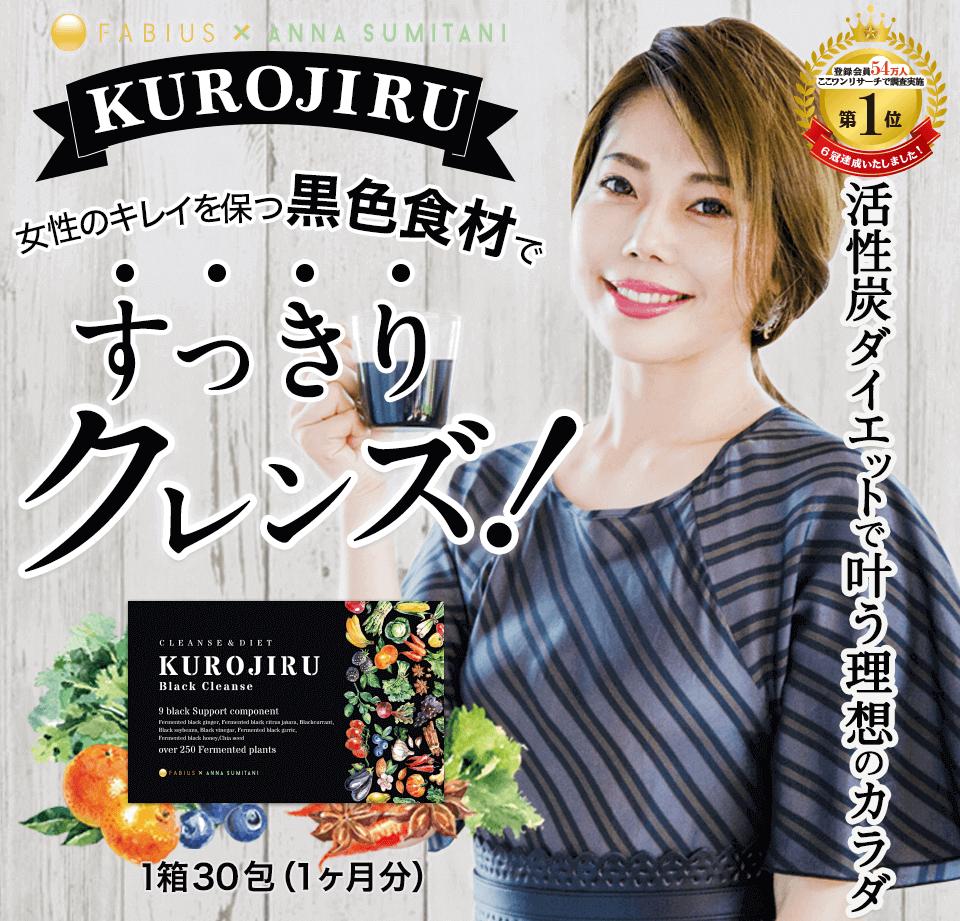 【青汁の最新版?】黒汁(KUROJIRU)口コミでダイエット効果なし!痩せない!?3つの黒炭の効能や副作用は?ブラッククレンズはなぜ評判で評価高い?