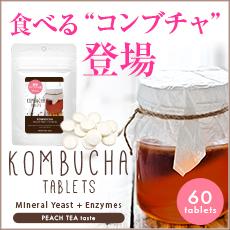 濃縮KOMBUCHA粒_サプリ