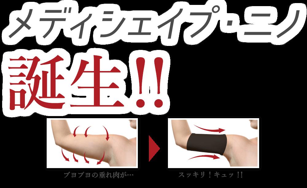 【ブヨブヨの二の腕を撃退!?】メディシェイプの引き締め効果は大ゲサ!?口コミ+評判を調べてみました☆
