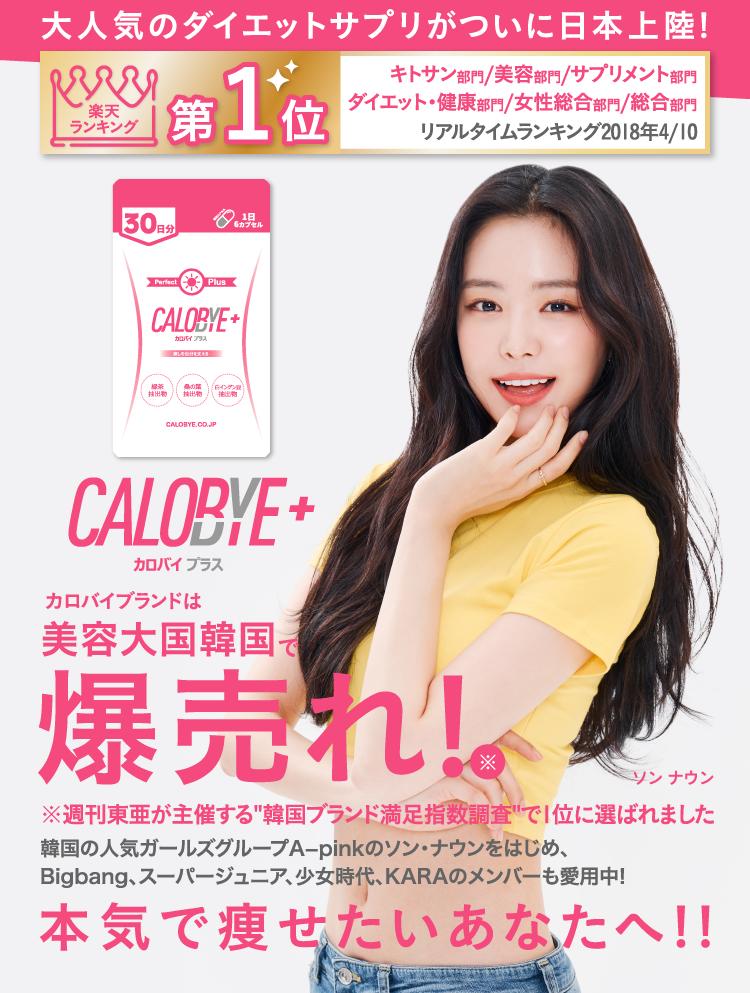 【韓国で大人気】カロバイプラスは痩せ効果なし!?口コミ・評判を収集し実際に検証した結果を暴露!