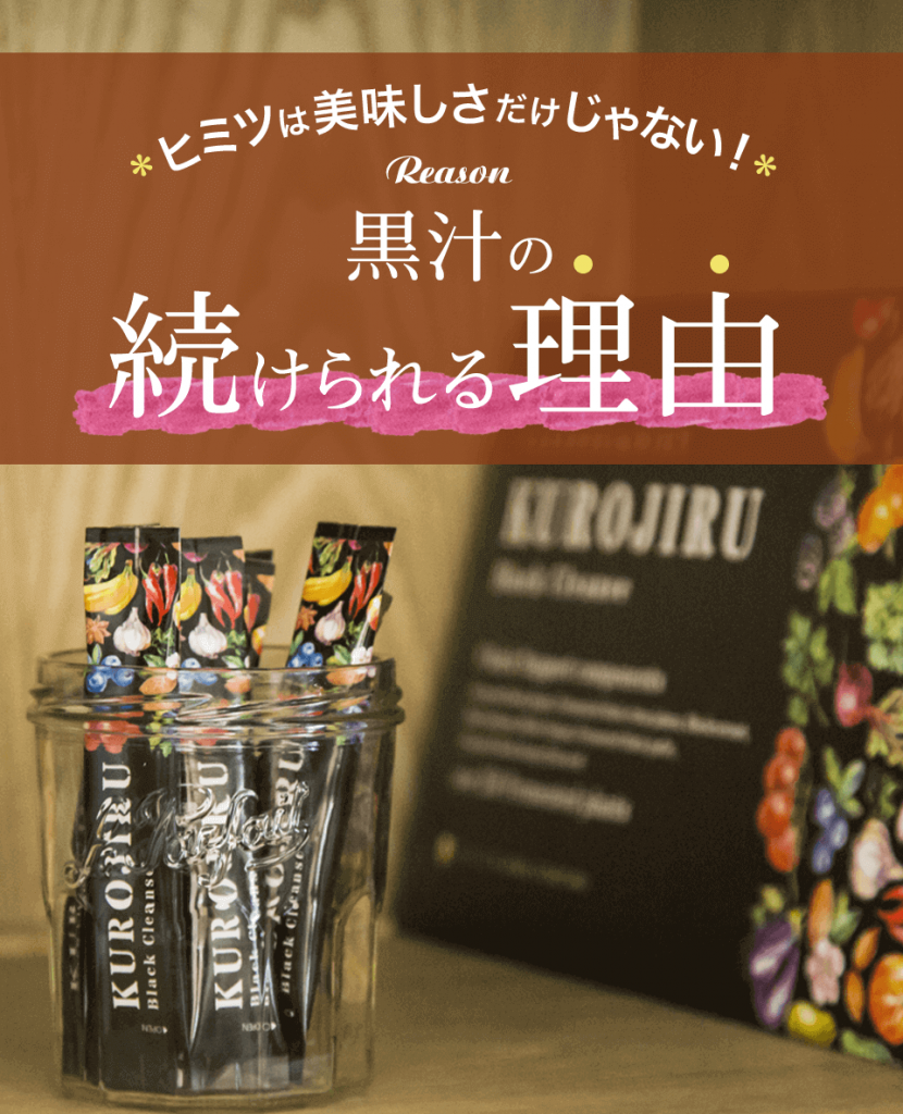 黒汁(KUROJIRU)_商品画像