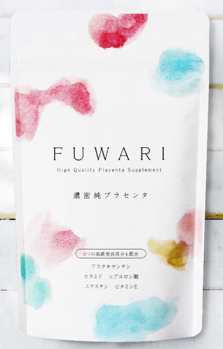 FUWARIサプリパッケージ