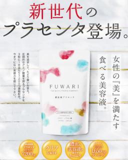 FUWARI(フワリ)には美容効果はあるのか口コミを徹底調査!その評判を一挙大公開!驚くべき新事実が・・・