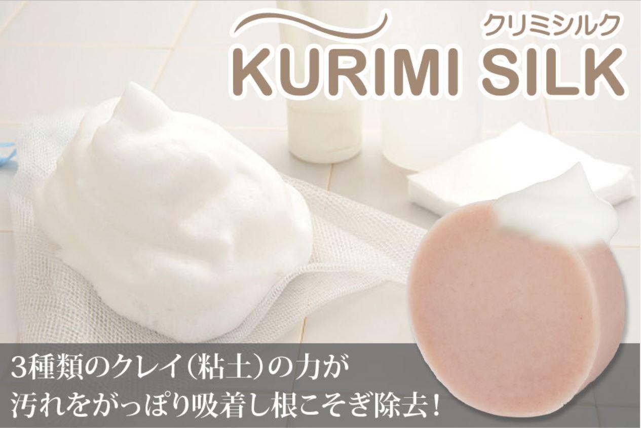 クリミシルクで洗顔でもキレイを目指せるってホント!?その効果や口コミ、評判を紹介します!