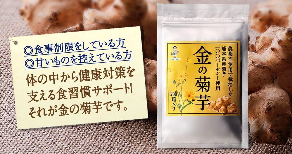 金の菊芋_パッケージ