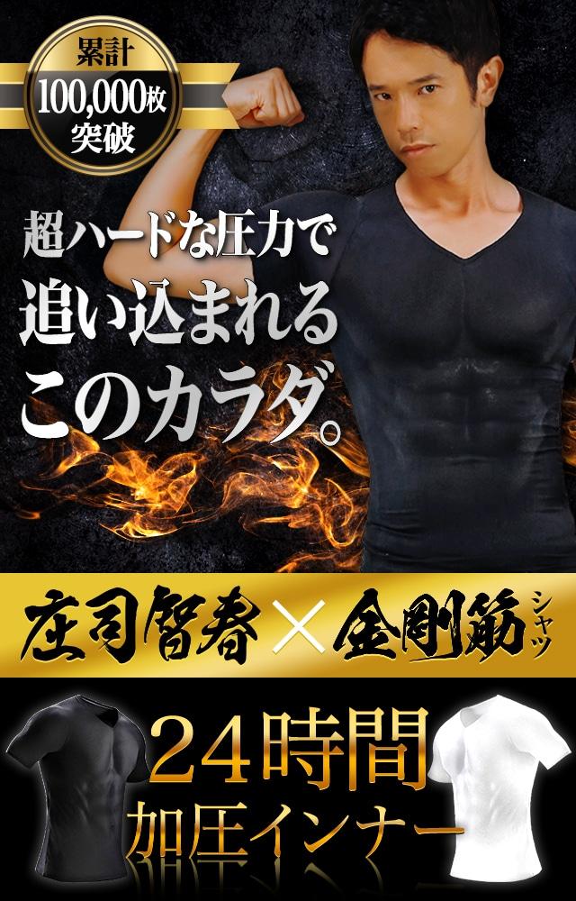 金剛筋シャツ広告
