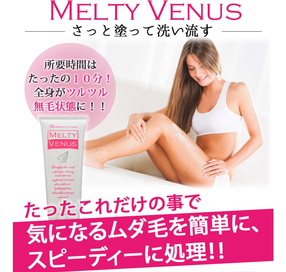 メルティービーナスは、VIO・デリケートゾーンの除毛もできる?