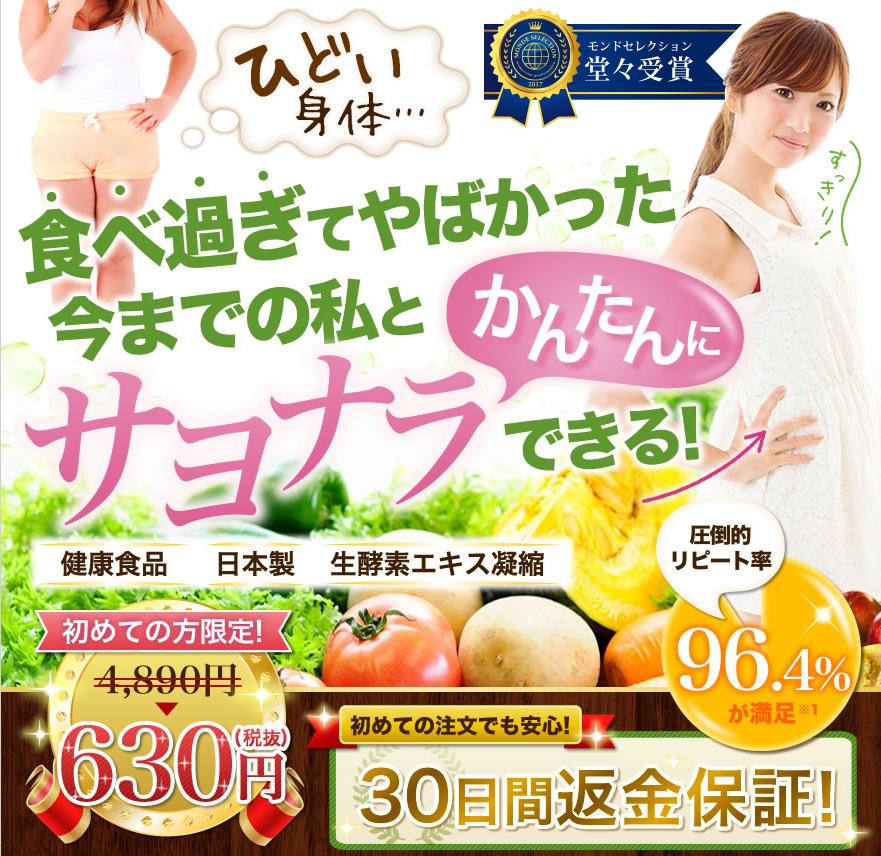もっとすっきり生酵素の限定630円広告
