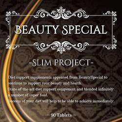 ダイエット効果なし?石原さと◯愛用サプリ・スリムプロジェクト-BeautySpecial‐の悪い口コミ・評判まとめ・比較