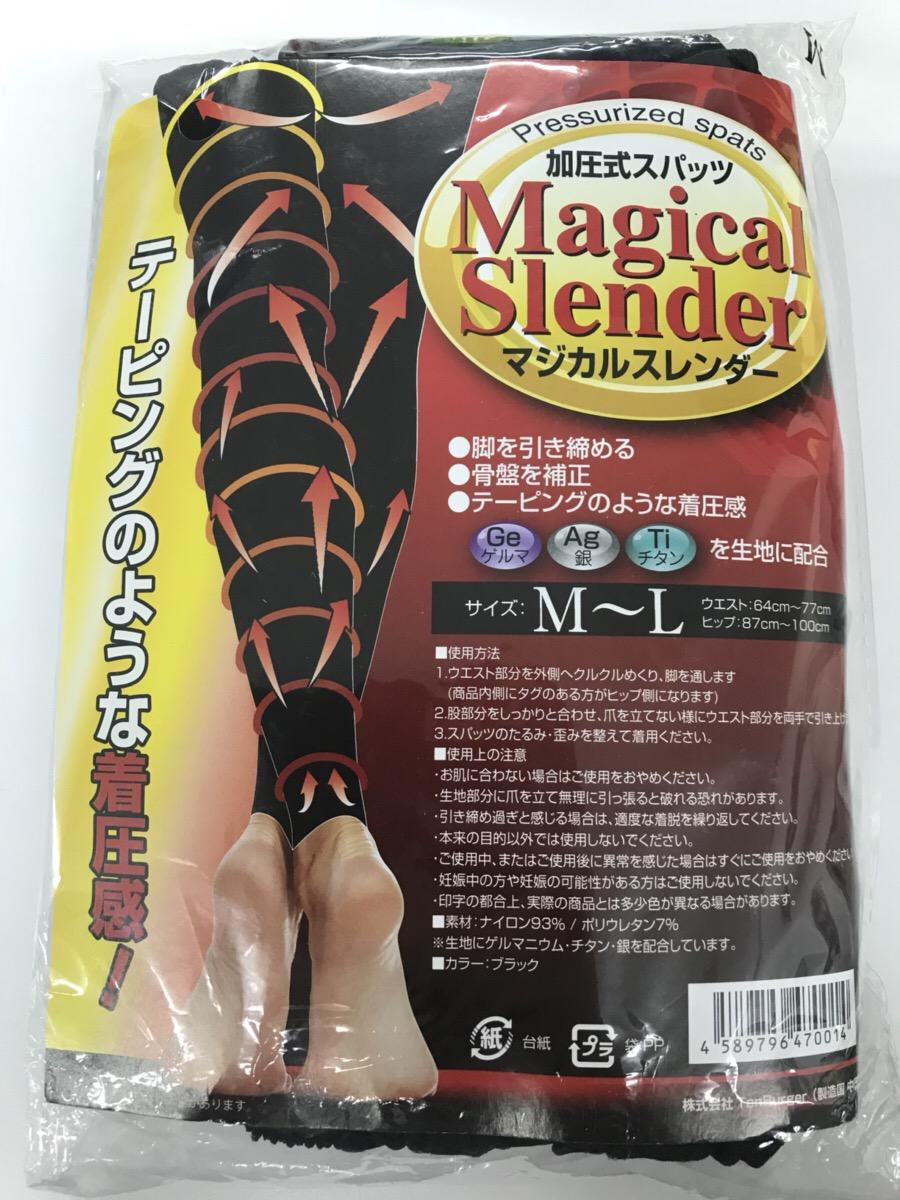 マジカルスレンダー 商品