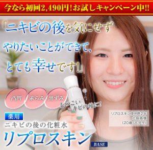 ニキビの後の化粧水