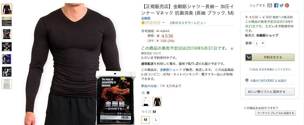 金剛筋シャツ Amazon