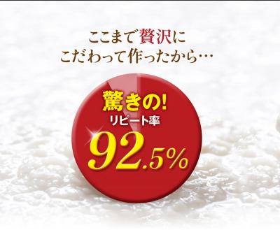 雑穀麹の生酵素のリピート率
