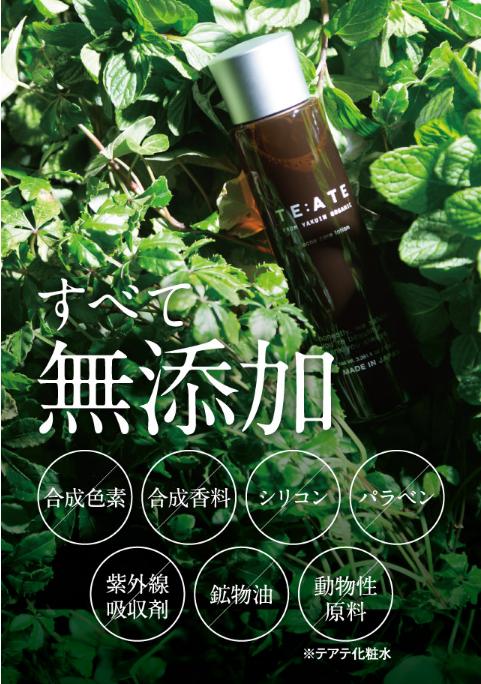 テアテ化粧水_商品イメージ