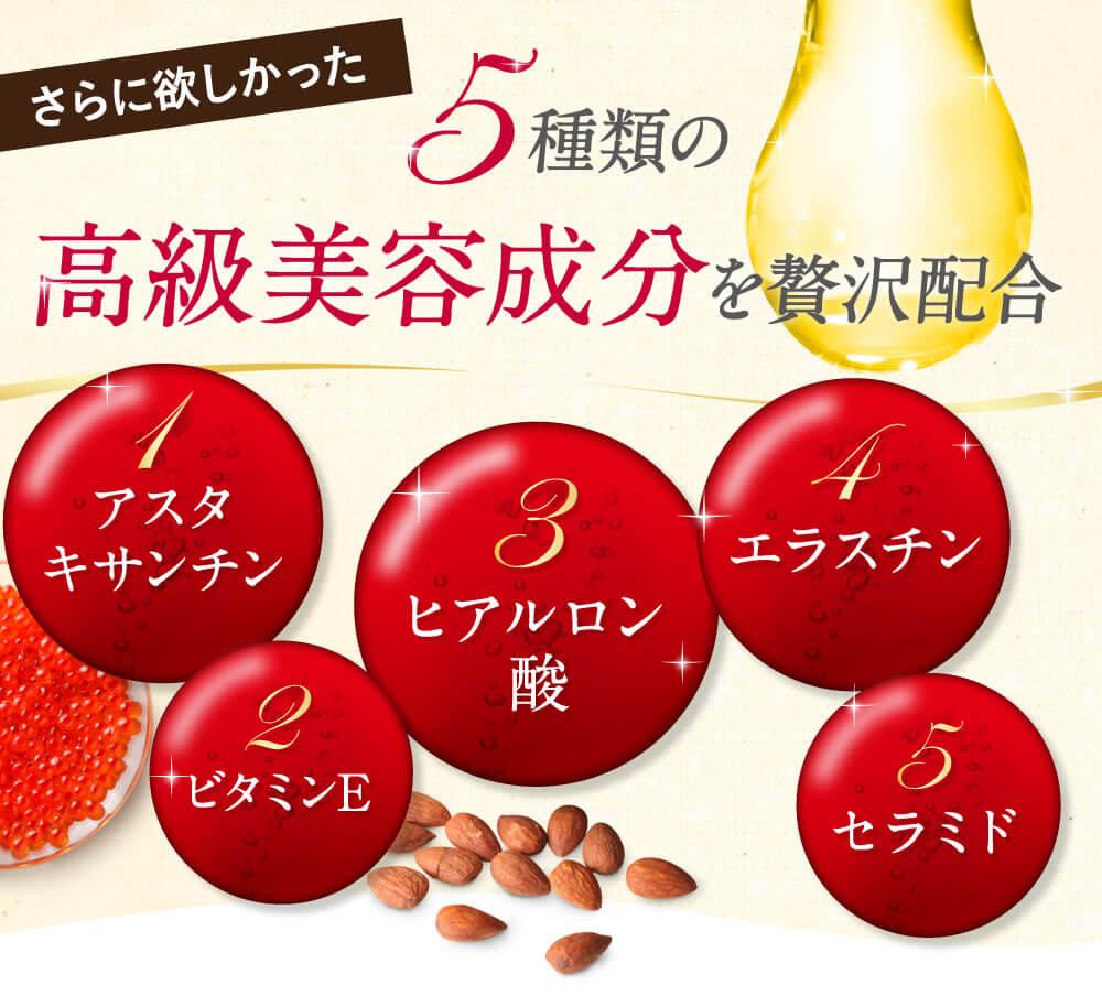5種類の高級美容成分