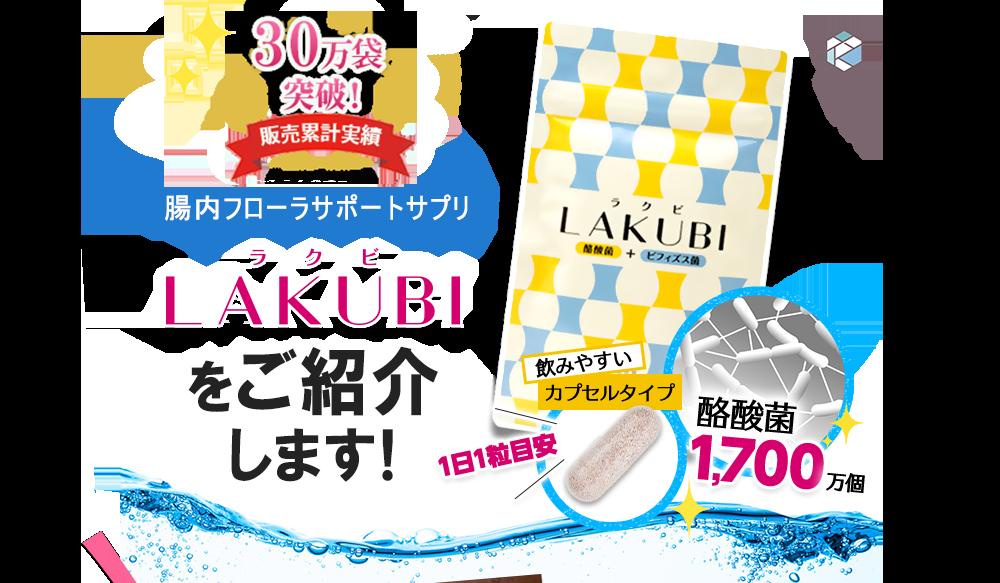 ラクビ(LAKUBI)口コミで「痩せない」多すぎでは!?怪しい痩せ菌サプリの評判は?ダイエット効果や成分副作用・飲むタイミング