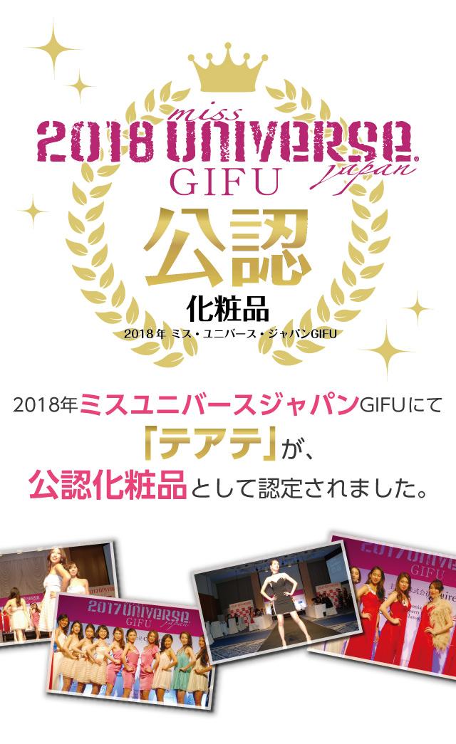テアテ化粧水_ミスユニバースジャパンGIFU