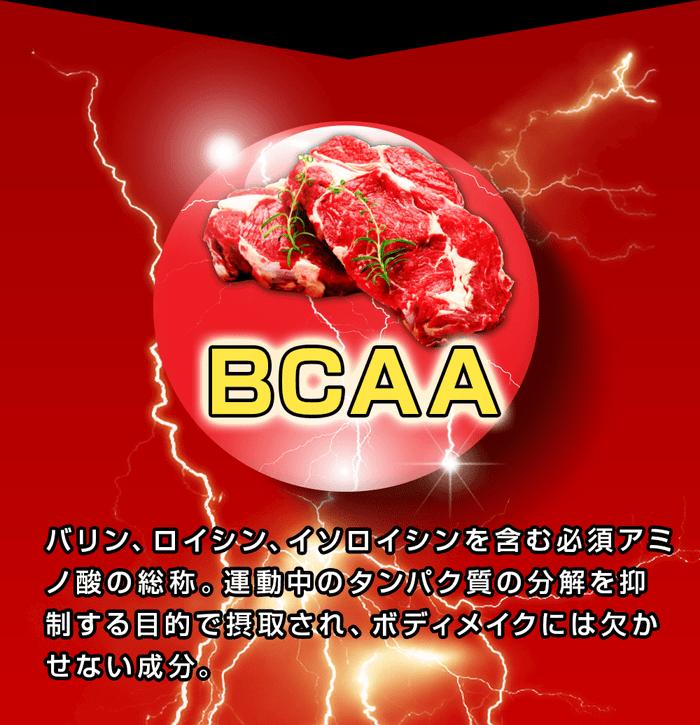 鍛神に入っているBCAAやアルギニンの説明