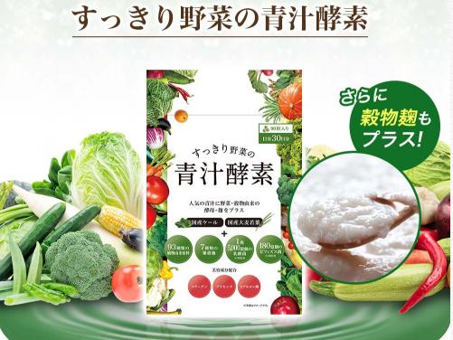 すっきり野菜の青汁酵素_商品TOP画像