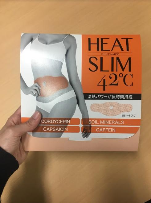 ヒートスリム42℃_商品のフロント